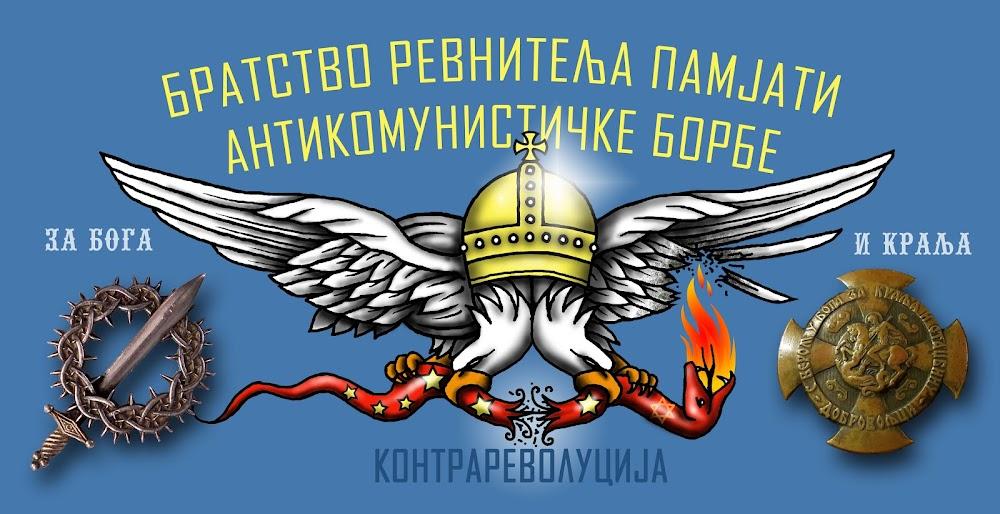 Братство ревнитеља памјати антикомунистичке борбе