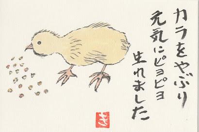 My mom's blog 空飛ぶ絵手紙畑 http://flyingcard.exblog.jp/