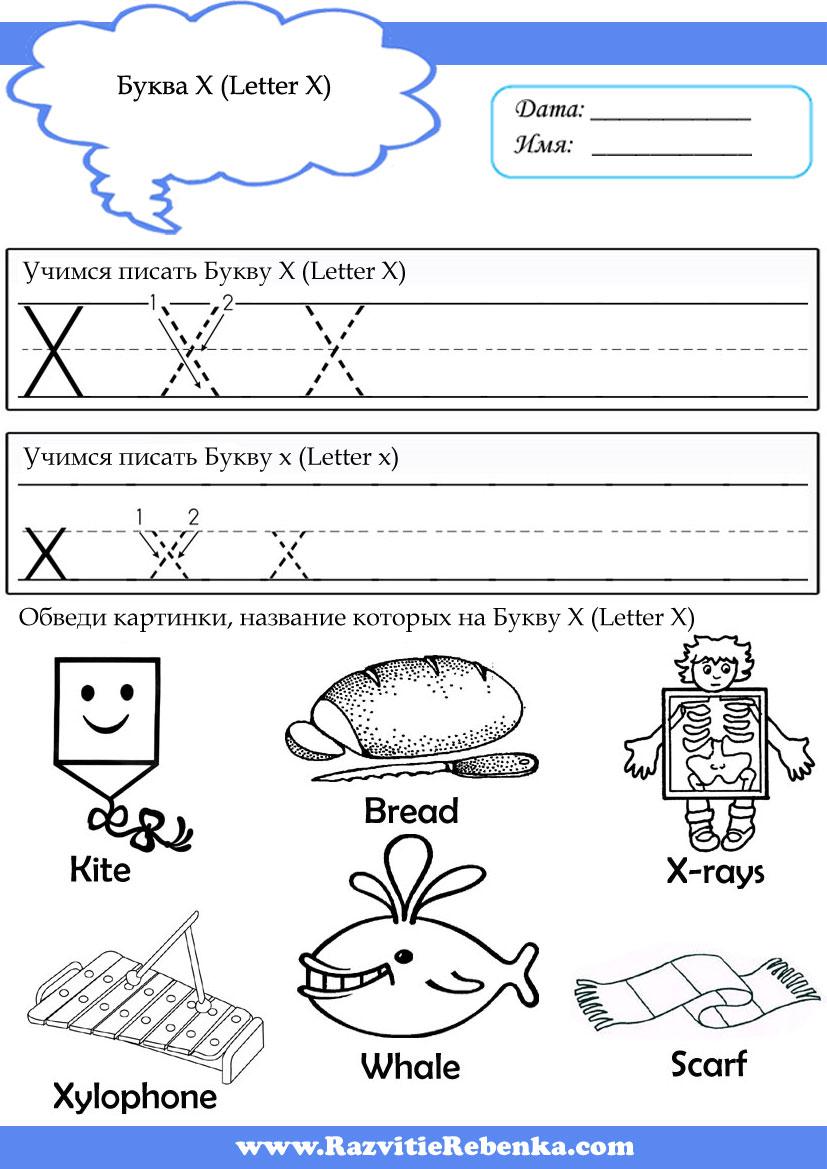 Английских букв для раскраски
