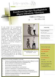 Εκπαιδευτικό Σεμινάριο Ψυχοθεραπεία και Θέματα Σεξουαλικής Ταυτότητας