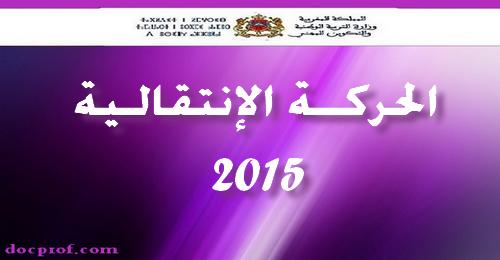 تنظيم الحركة الانتقالية بين المراكزالجهوية لمهن التربية والتكوين و فروعها الإقليمية - دورة 2015