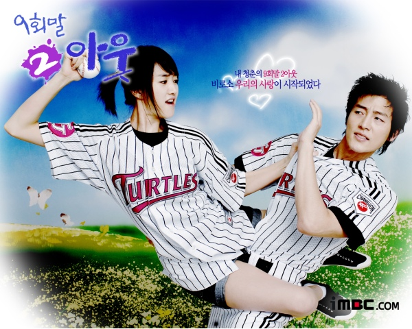 Korean Drama - 9 End 2 Outs