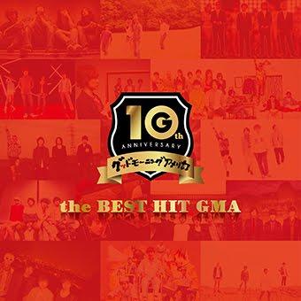 グッドモーニングアメリカ『the BEST HIT GMA』特典DVD
