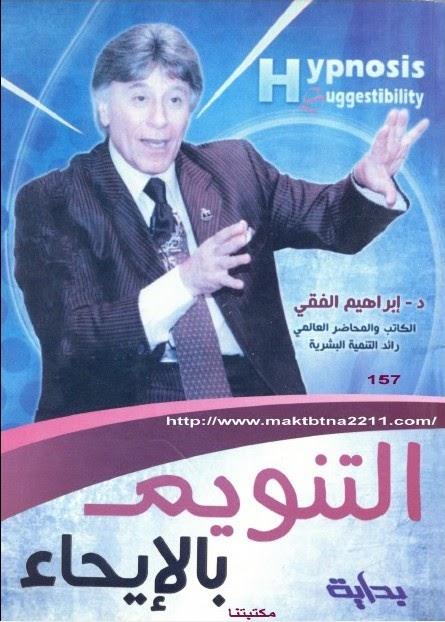 كتاب الطريق الى النجاح للدكتور ابراهيم الفقى pdf