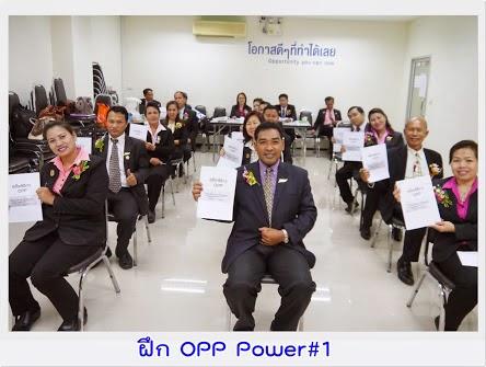 ฝึก OPP (Power#1)