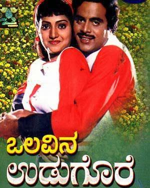 Olavina Udugore Kannada Movie Mp3 Songs Download