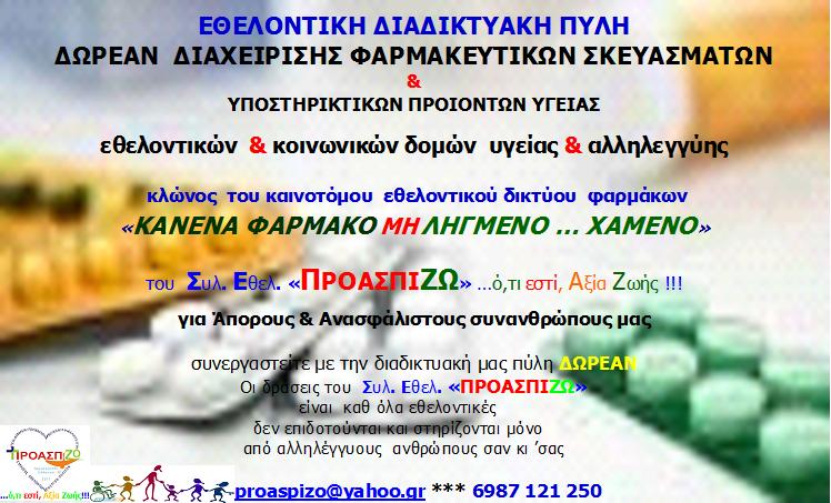 Εθελοντικό Δίκτυο Φαρμακευτικού Υλικού ' ΚΑΝΕΝΑ ΦΑΡΜΑΚΟ ΜΗ ΛΗΓΜΕΝΟ ...ΧΑΜΕΝΟ)