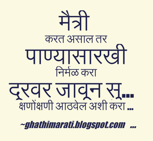 Marathi Kavita on Friendship 1