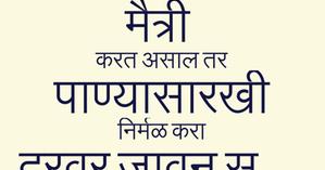 Marathi Kavita On Friendship Maitri Dosti For Facebook Marathi Kavita Sms Jokes Ukhane