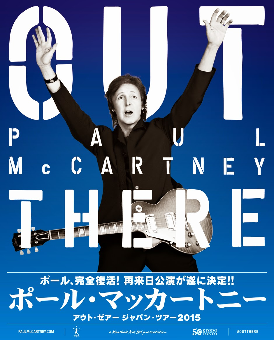 Out There Japan Tour 2015