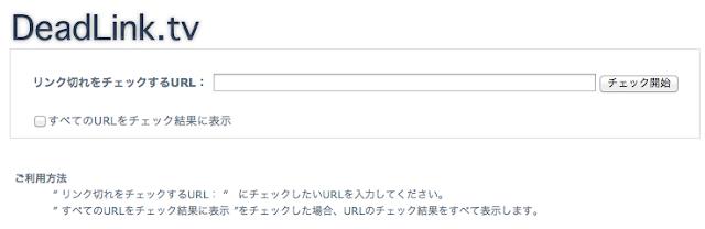 無料SEO対策ツール4