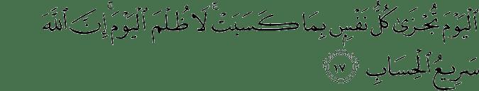 Surat Al Mu'min Ayat 17
