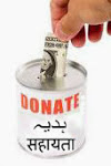 Donate ہدیہ सहायता