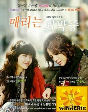 The Best Korean Drama of 2010 - Mary Stayed Out All Night