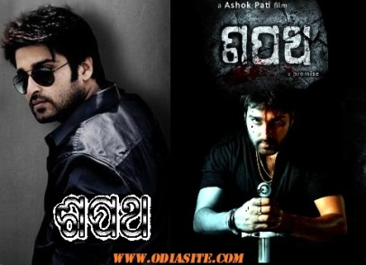sapath oriya- movie
