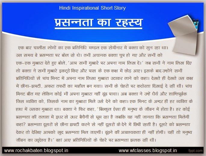 inspirational stories in hindi pdf