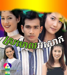 [ Movies ] Sro Maol Sne Aksaok  - Khmer Movies, Thai - Khmer, Series Movies, (End)