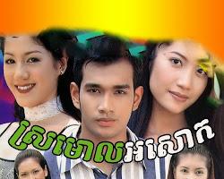 [ Movies ] Sro Maol Sne Aksaok  - Khmer Movies, Thai - Khmer, Series Movies, (End)