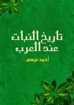 كتاب تاريخ النبات عند العرب - أحمد عيسى