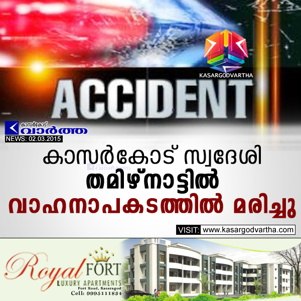 Kasaragod, Kerala, car-driver, Driver, died, Obituary, Accidental-Death, Accident, Car-Accident,