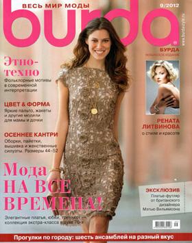 Журнал Burda №9 (сентябрь 2012)