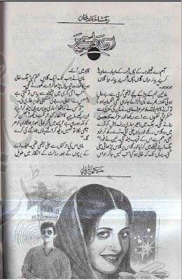 Isi rastay per by Rimsha Khalid Online Reading