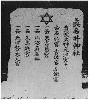 Bangsa Jepang Adalah Suku Yahudi Yang Hilang?