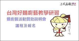 台灣好麵廚藝教學研習暨廚藝活動贊助說明會議程及報名 - 1