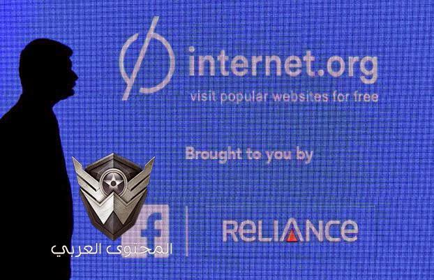 فايسبوك تطلق خدمة الإنترنت المجاني في الهند