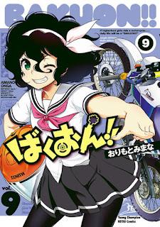 [おりもとみまな] ばくおん!! 第01-08巻
