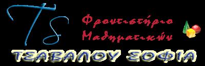 ΤΣΑΒΑΛΟΥ ΣΟΦΙΑ - ΦΡΟΝΤΙΣΤΗΡΙΟ ΜΑΘΗΜΑΤΙΚΩΝ - ΚΑΡΔΙΤΣΑ