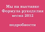 Формула рукоделия Весна 2012 %25D0%25A0%25D0%25B8%25D1%2581%25D1%2583%25D0%25BD%25D0%25BE%25D0%25BA1