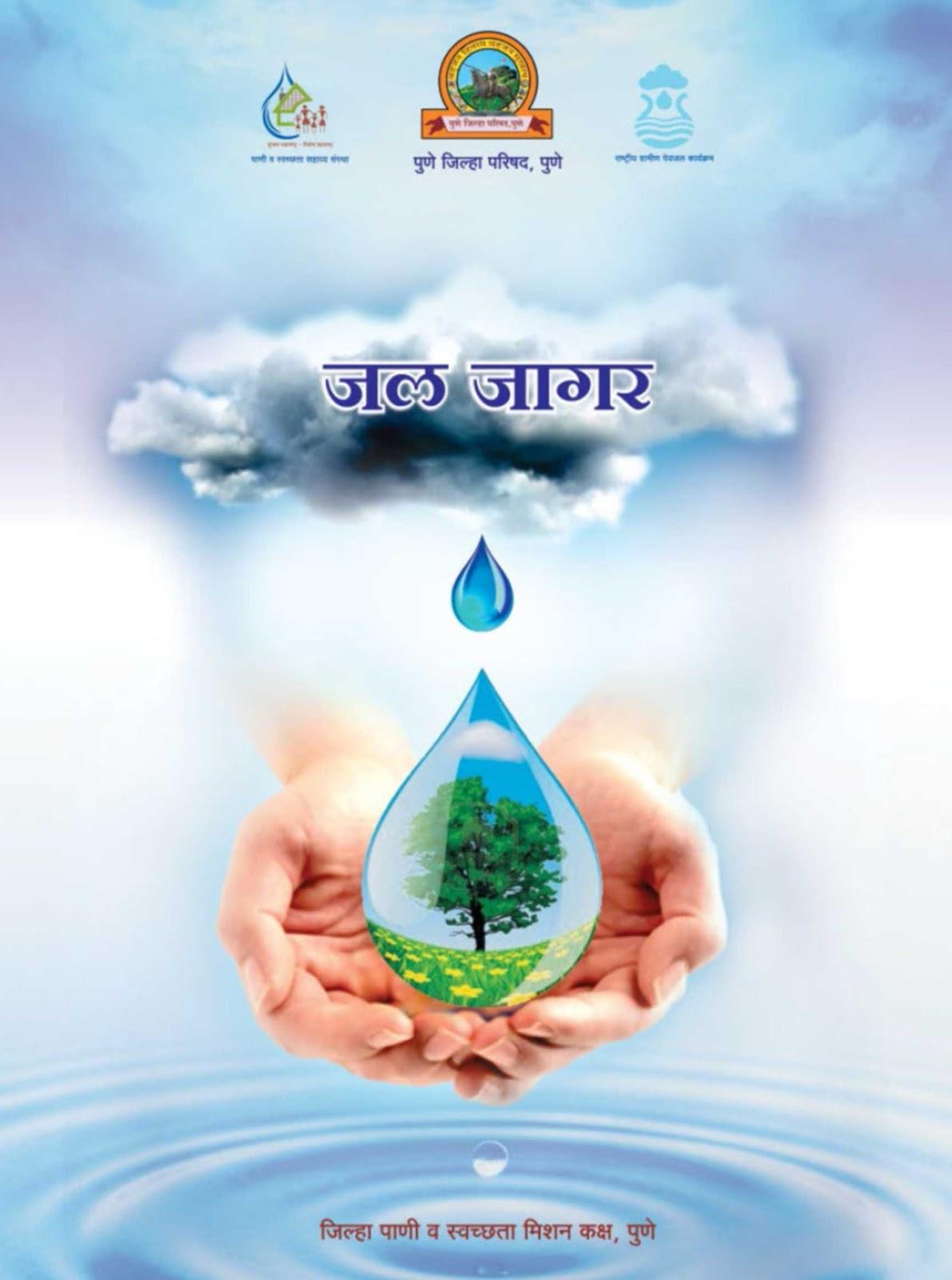 जलजागर - पाणी व्यवस्थापन पुस्तिका