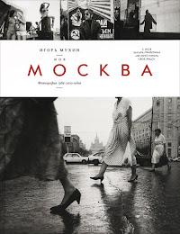 """Книга """"МОЯ МОСКВА"""",  Тримедиа, 2012."""