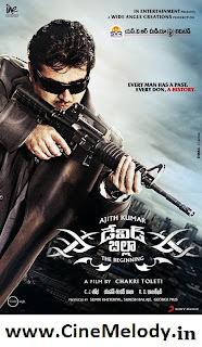 David Billa Telugu Mp3 Songs Free  Download -2012
