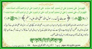 Sahih Bukhari 496