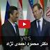 مقایسه انگلیسی حرف زدن سران رژیم جمهوری اسلامی با شاه