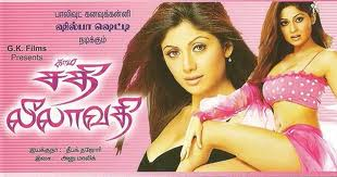 Watch Kama Sathi Leelavathi (2010) Tamil Movie Online
