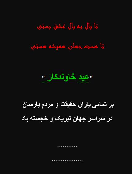 عید خاوندکار