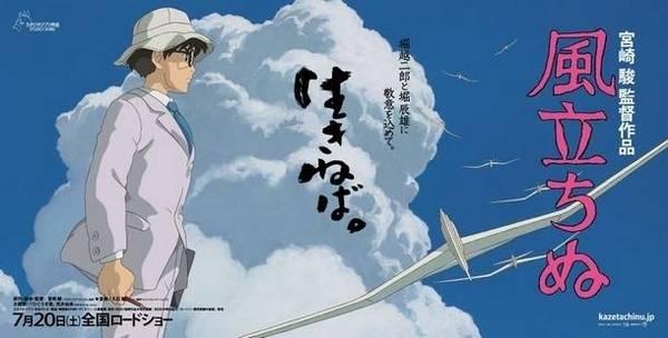 si-alza-il-vento-miyazaki