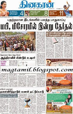 dinakaran tamil news paper pdf 25 11 2013 today