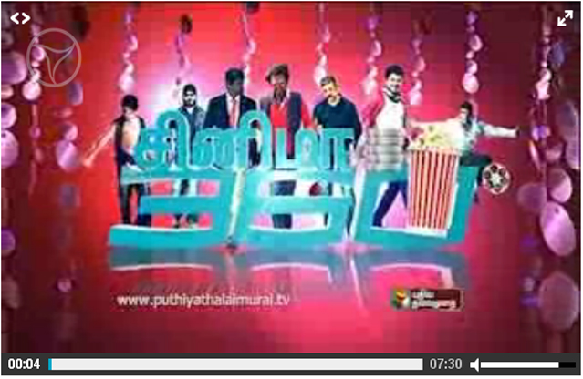 Cinema360 – Puthiya Thalaimurai Tv Show 28-07-2013 -