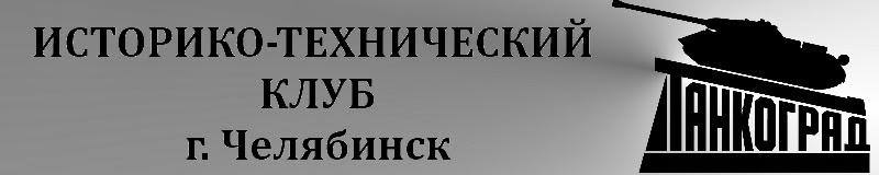 Клуб "Танкоград " г.Челябинск