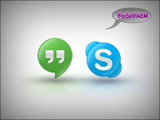 Hangouts или Skype