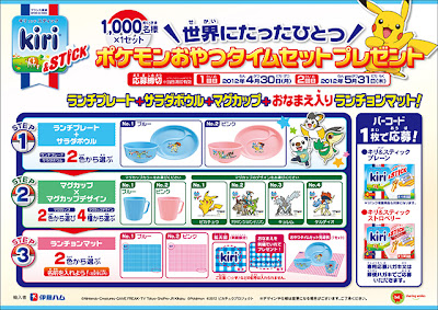 Kiri & Stick Promotion Pokemon Refreshments Set Bel Japon