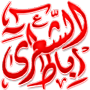 مجلة رباط الشعري
