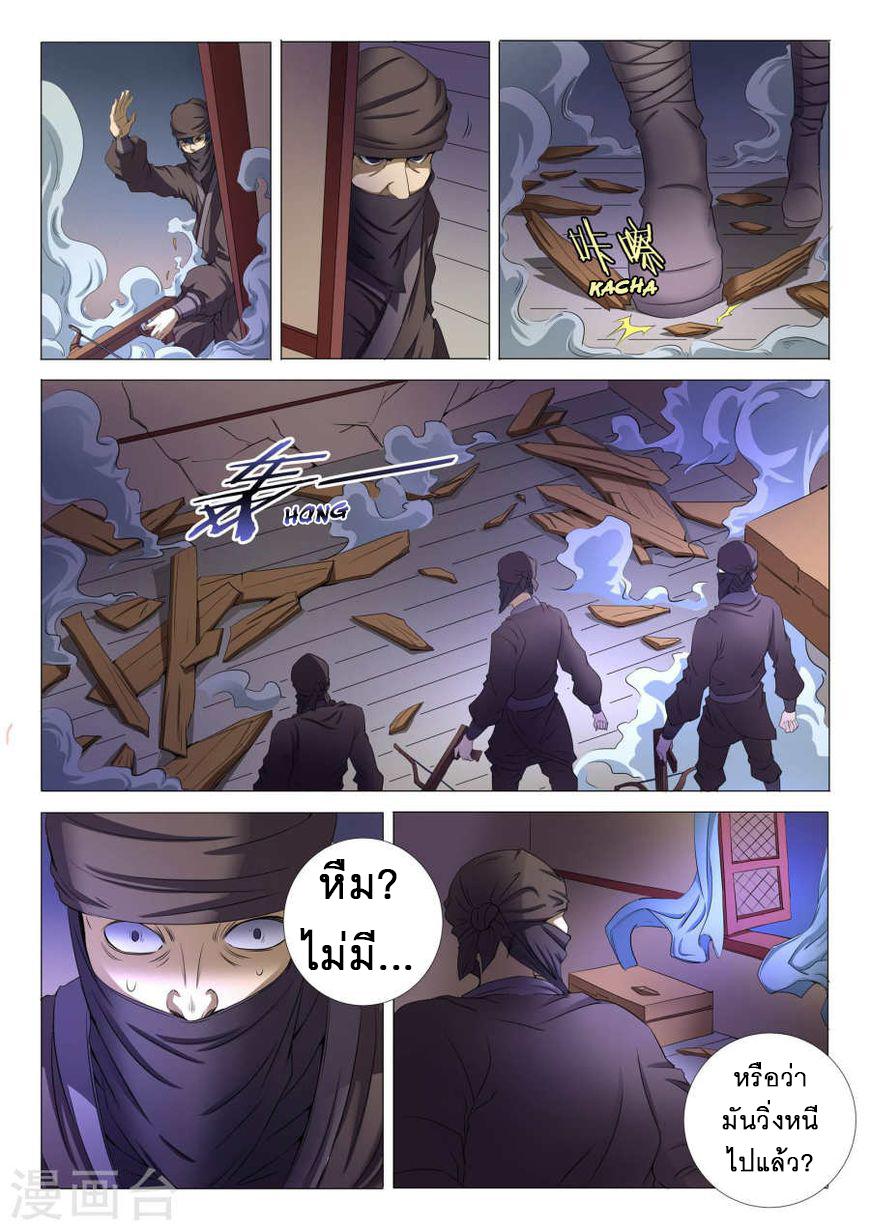 God of Martial Arts ตอนที่ 60 TH แปลไทย