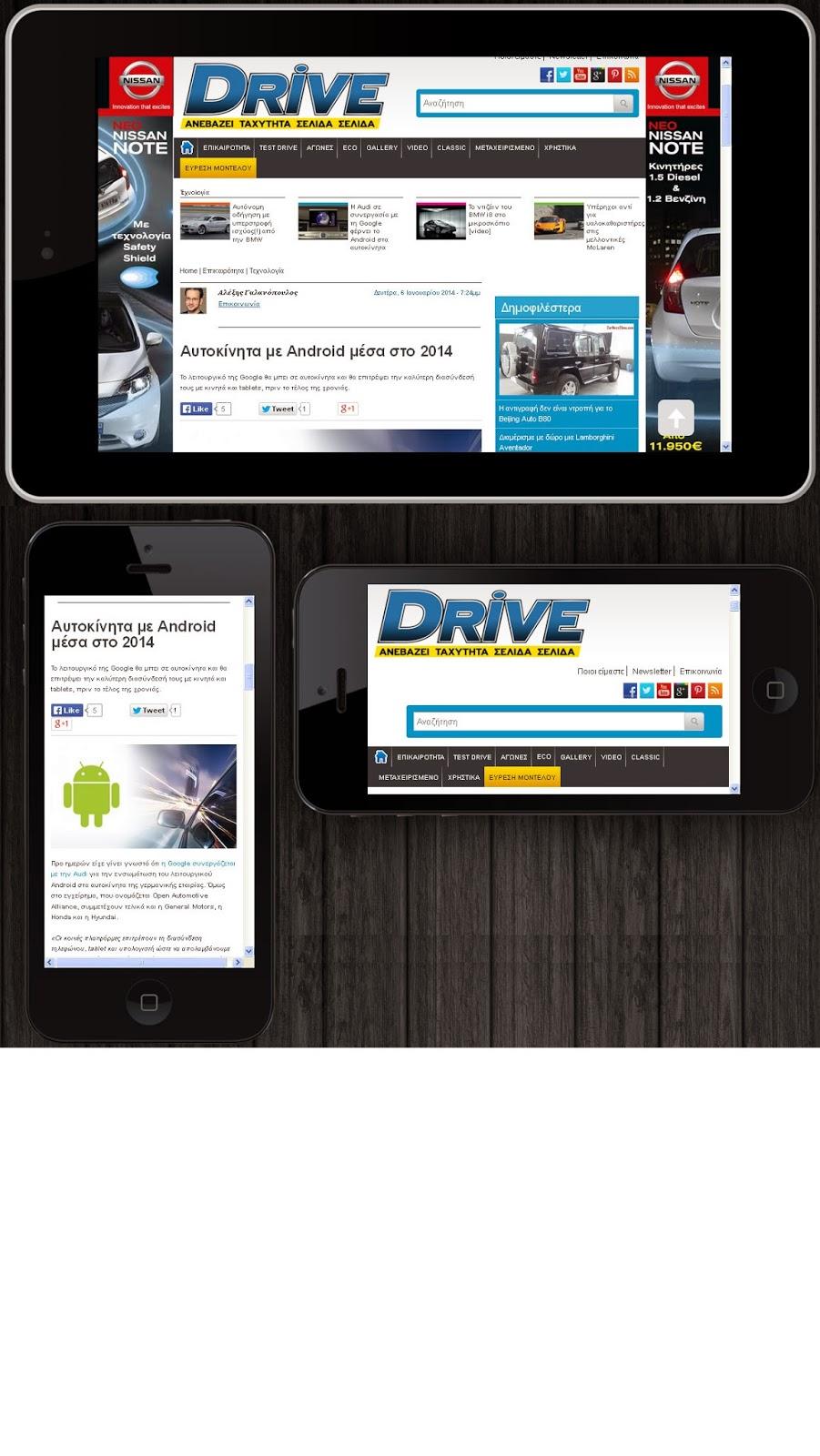 Responsive οθόνες από το drive.gr