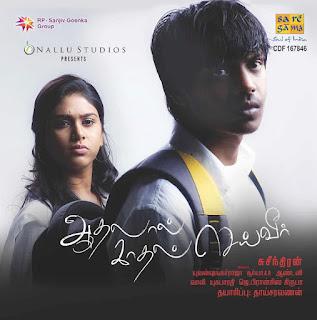 Aadhalal Kadhal Seiveer MP3,Aadhalal Kadhal Seiveer Songs, Aadhalal Kadhal Seiveer Download