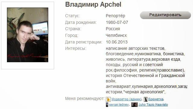 Новости Владимира Апчела